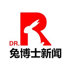 兔博士新闻 Dr.Rabbit News
