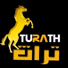 تراث / turath