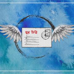 ঘুম চিঠি - Ghum Chithi