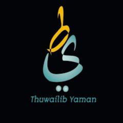 Thuwailib Yaman