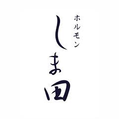 ホルモンしま田