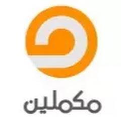 قناة مكملين الفضائية - Mekameleen TV