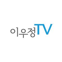 이우정TV