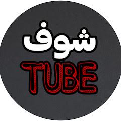 Tube شوف