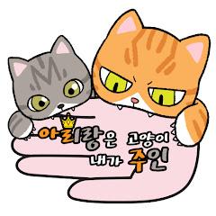 Arirang은 고양이들내가 주인