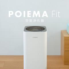 POIEMA 空氣淨化器