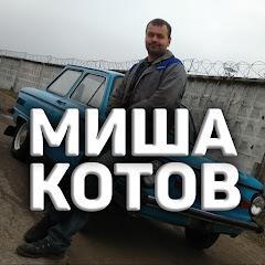 МИША КОТОВ
