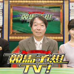 競馬予想TV 2020