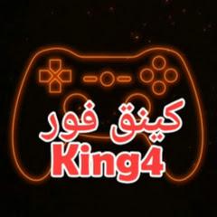 كينق فور / King4