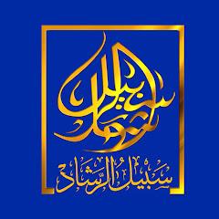 قناة شبكة سبيل الرشاد السلفية sabil arrachad salafi network