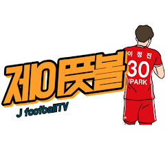 제이풋볼JFootballTV