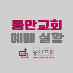 동안교회DonganTV