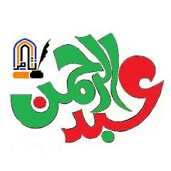 قناة عبدالرحمن Abdurrahman l