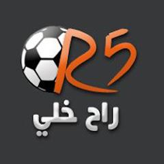 قناة راح خلي