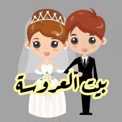 بيت العروسة