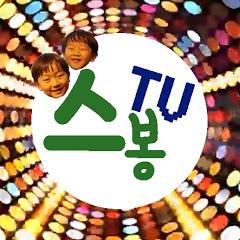 「주택실험연구소」스봉TV