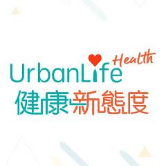 UrbanLife Health 生活新態度