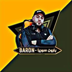 بارون سوريا - Baron