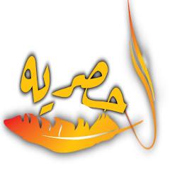 الحصرية Alhasria