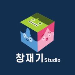 창재기 스튜디오