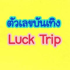 ตัวเลขบันเทิง Luck Trip