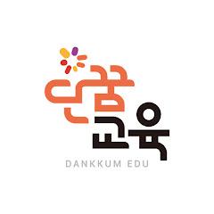 단꿈 공식 유튜브 채널