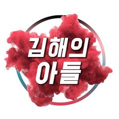 김해의아들김웅서
