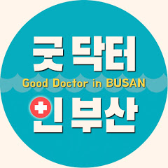 Good Doctor in Busan 부산병원