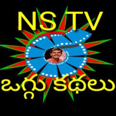 NS TV OGGU KATHALU