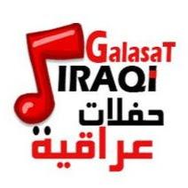 حفلات عراقية - صلاح دخو