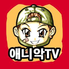 애니악TV_aniakTV