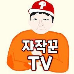 자작꾼TV
