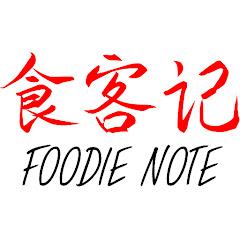 食客記 Foodie Note
