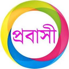 Probashi Jibon