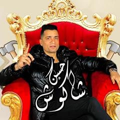 حسن شاكوش_Hassan Shakosh✅