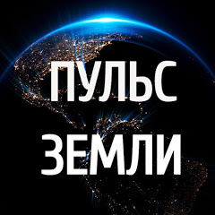 Пульс Земли