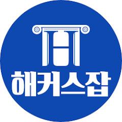 해커스잡&공기업자소서·인적성·면접강의 1위