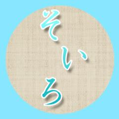 そいろチャンネル【新作ゲーム実況】