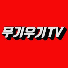 무기우기TV