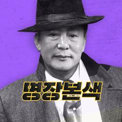 박병일의 명장본색