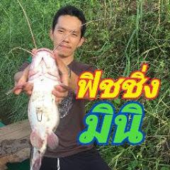 ฟิชชิ่ง มินิ Monster catfish