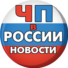 ЧП в РОССИИ - НОВОСТИ 24