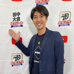 田中大貴のアスリートチャンネル【アスチャン!】