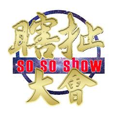 SosoShow瞎扯大会