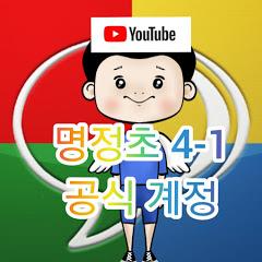정초 4 - 1 뮤비명