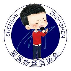 周深粉丝后援会Zhou Shen Fan Club
