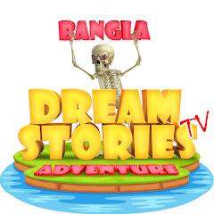 Dream Stories TV Adventure Bangla