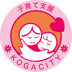 古賀市子育て世代包括支援センターKuRuKuRu