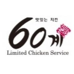 맛있는 치킨60계
