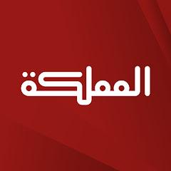 AlMamlaka TV - قناة المملكة